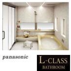 Panasonic 最高級Lクラス システムバス ラグジュアリー BCL1609プラン 1.5坪(1623サイズ)