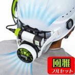 清涼ファン 風雅 ヘッドフルセット FH-AB18SEGW Tajima