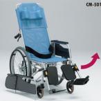 CMシリーズ CM-501 スチール製 リクライニング自走介