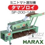 ミニトマト選別機 タマゾロイ S-200-140 ポリッシャー付 HARAX(ハラックス)