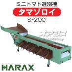 ミニトマト選別機 タマゾロイ S-200 HARAX(ハラックス)