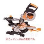 Evolution 万能スライド丸鋸(丸のこ) RAGE3専用 チップソー 210mm