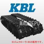 KBL コンバイン用ゴムクローラー 3335NS 330x79x35 【個人宅都度確認】【条件付送料無料】