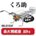 ラビット(Rabbit) シングルクローラ運搬車 くろ助 RKI-81E4F 80kg