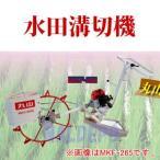 丸山製作所 歩行式水田溝切機 MKF-266 26cc