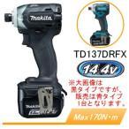 14.4V充電式インパクトドライバー TD137DRFX 165Nm 青 充電器・3Ahバッテリ2本・ケース付 マキタ
