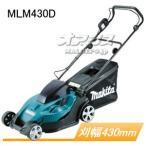 36V充電式芝刈機 MLM430DZ マキタ(makita) 本体のみ