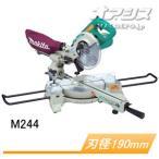 マキタ 2段スライドマルノコ M244 刃径φ190mm