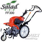 ホンダ(HONDA) ミニ耕運機 サラダ FF300LT 耕幅450/290mm 【オイル充填・始動確認済】