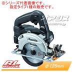 マキタ(makita) 14.4V充電式マルノコ HS470DRFB φ125mm 黒 充電器・バッテリ・ケース付