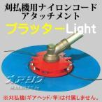 ナイロンカッター プラッターライト φ300mm コード差込式 小林産業