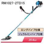 新ダイワ(shindaiwa) 肩掛式刈払機 RM1027-2TD15 25.4cc ジュラルミンロングパイプ 両手ハンドル ツインスロットルレバー