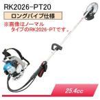 新ダイワ(shindaiwa) 背負式刈払機 RK2026-PT20 25.4cc ロングパイプ