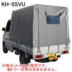 【受注生産品】軽トラック幌セット KH-5SVU 高さ調節タイプ 南栄工業
