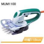 電動芝生バリカン MUM1100 マキタ(makita) 刈幅110mm