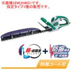 マキタ 電動生垣バリカン MUH4601 刈込幅460mm 防振 特殊コート刃