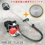 カーツ(KAAZ) 背負式刈払機(草刈機) XRE26-TUE26 標準竿 25.6cc プレゼント付