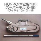 HONKO(本宏製作所) 携帯用ワイヤー式ウインチ スーパーチル(チルホール) S-35 ワイヤー付 吊上3000kgf/横引5000kgf