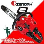 エンジンチェンソー GZ3950HEZ-R95RSP16 Zenoah(ゼノア) 400mm 95VPX 先端交換式スプロケットバー
