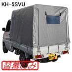 南栄工業 軽トラック幌セット KH-5SVU用 張替シート(替幕のみ)