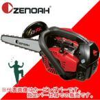 ゼノア トップハンドルソー こがるmini スゴキレ G2200T-25P8 200mm 25AP 軽量スプロケットノーズバー