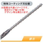 マキタ 生垣バリカン(ヘッジトリマー)用 純正交換用替刃 A-42248 特殊コーティング刃仕様 刃幅350mm