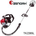 Zenoah(ゼノア) 背負式刈払機 ジャストシリーズ TKZ265L 25.4cc ループハンドル