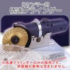 フジ鋼業 チップソー研磨器 DケンマーSP用 低速グラインダー