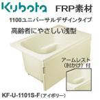 クボタ浄化槽システム FRP浴槽1100 ユニバーサルデザインタイプ KF-U-1101S-F