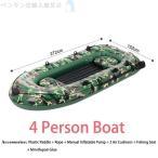 ゴムボート迷彩柄 4人乗り PVC インフレータブルボート カヤック釣り クッション フィッシングボート