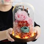ガラスドーム バラ インテリア ギフト カラフル プリザーブドフラワー  LED