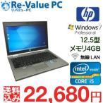 中古 ノートパソコン hp EliteBook 2570p Core i5-3360M メモリ4G SSD128GB 無線LAN 12.5インチ Windows7Pro64bit