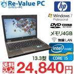 中古ノートパソコン hp ProBook 6360b Core i5-2520M メモリ4G HDD320GB DVDマルチ 無線LAN 13.3インチ Windows7Pro64bit