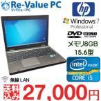 中古ノートパソコン hp ProBook 6570b Core i5-3210M メモリ8G HDD320GB DVDマルチ 無線LAN テンキー 15.6インチ フルHD Windows7Pro64bit