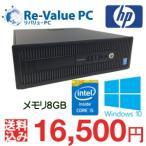 中古 hp EliteDesk 800 G1 SFF 第4世代 Core i5-4590 メモリ8G HDD500G Windows10 Pro デスクトップ