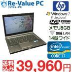 中古 hp ノートパソコン EliteBook 8460w Core i7-2630QM メモリ8G HDD640GB DVDマルチ 無線LAN Office付 14インチ Windows7Pro64bit ワークステーション