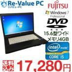 中古 ノートパソコン 富士通 LIFEBOOK A561/C Core i5-2520M-2.5GHz メモリ4G HDD160GB 15.6インチ DVDROM Windows7 Pro64bit