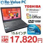 中古ノートパソコン 東芝 dynabook Satellite B550/B Core i5-2.67GHz メモリ2G HDD250GB 15.6インチ DVDマルチ MicrosoftOffice付 Windows7Pro32bit
