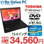 中古 ノートパソコン 東芝 dynabook Satellite B552/F Core i7-3520M メモリ4G HDD320GB 15.6インチ Office付 DVDマルチ 無線LAN Windows7Pro
