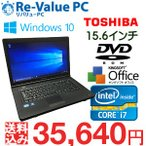 中古 ノートパソコン Windows10Pro 東芝 dynabook Satellite B552/F Core i7-3520M メモリ4G HDD320GB 15.6インチ Office付 DVDROM 無線LAN