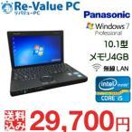 中古 ノートパソコン Panasonic Let's note CF-J10 Core i5-2540M メモリ4G HDD250GB 無線LAN 10.1インチ Windows7Pro32bit