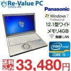 中古 ノートパソコン Panasonic Let's note CF-NX2 Core i5-3320M HDD250G メモリ4G 無線LAN DtoD 12.1インチ Windows7 Pro64bit