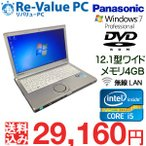 中古ノートパソコン Panasonic Let's note CF-SX1 Core i5-2540M-2.6GHz メモリ4G DVDROM 無線LAN 12.1インチ Windows7Pro64bit