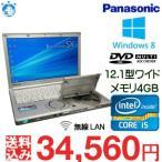 中古ノートパソコン Panasonic Let's note CF-SX2 Core i5-3320M メモリ4G DVDROM 無線LAN 12.1インチ Windows7Pro64bit