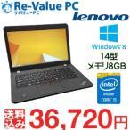 中古 ノートパソコン Lenovo ThinkPad E450 Core i5-5200U メモリ8G HDD500GB 無線LAN Office付 14インチ Windows8.1