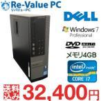 中古 デスクトップ DELL OPTIPLEX 990SFF Core i7-2600-3.4GHz メモリ8G HDD250GB DVDマルチ RadeonHD Office付 Windows7Pro64bit