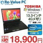 中古 ノートパソコン 東芝 dynabook R732/F 13.3インチ Core i5-3320M メモリ4G HDD320GB 無線LAN Office付 DtoD Windows7 Pro64bit