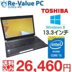 中古 ノートパソコン 東芝 dynabook R734/K 13.3インチ Core i5-4300M SSD128GB 無線LAN Windows8.1 Pro64bit