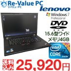 中古 ノートパソコン Lenovo ThinkPad T510 Core i7-2.67GHz メモリ4G HDD250GB DVDROM 無線LAN DtoD Office付 15.6インチ Windows 7Pro32bit