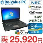 中古 ノートパソコン NEC VersaPro VK25MX-C Core i5-2520M メモリ4G HDD250GB DVDマルチ 無線LAN Office付 15.6インチ Windows7Pro32bit